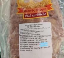 Ο ΕΦΕΤ ανακαλεί ρολό κοτόπουλο Βουλγαρίας με σαλμονέλα