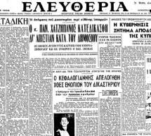 1950: Σαν σήμερα παραπέμπεται στο Ειδικό Δικαστήριο τ. υπουργός για απιστία κατά του Δημοσίου