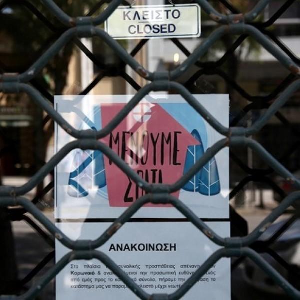 Κερατσίνι-Δραπετσώνα: Αίτηση για απαλλαγή των κλειστών επιχειρήσεων από δημοτικά τέλη λόγω κορωνοϊού