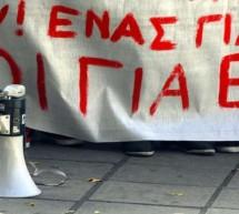 ΕΛΜΕ Πειραιά: Συγκέντρωση διαμαρτυρίας με αίτημα 15μελή τμήματα