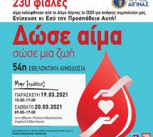 Εθελοντική Αιμοδοσία στην Αίγινα