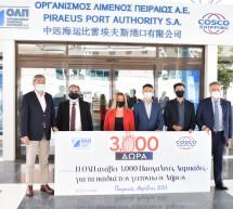 ΟΛΠ Α.Ε.: 3000 δώρα για τα παιδιά των γειτονικών Δήμων