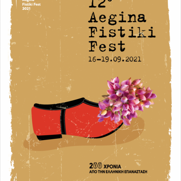 Πόλος έλξης το 12ο Αegina Fistiki Fest