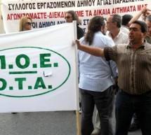 «Κούρεμα» στα δάνεια των εργαζομένων απαιτεί η ΠΟΕ ΟΤΑ