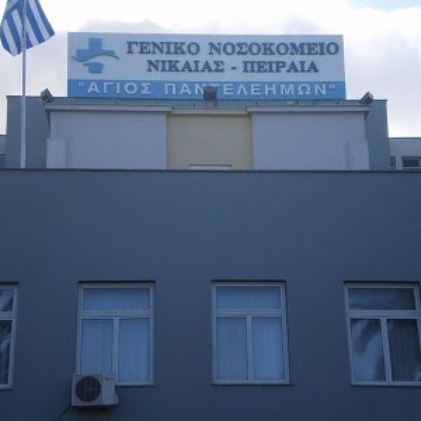 Παραιτούνται γιατροί στο Κρατικό Νίκαιας λόγω covid