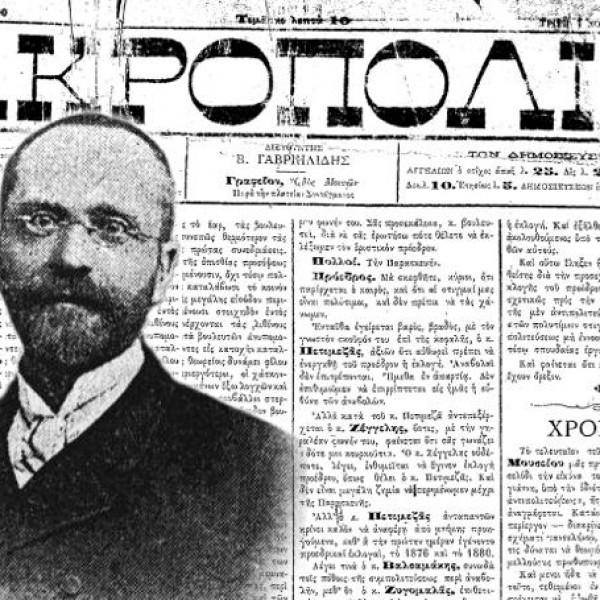 Σαν σήμερα πέθανε ο πατέρας της δημοσιογραφίας Βλάσης Γαβριηλίδης
