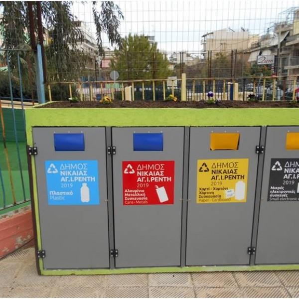 «Γωνιές ανακύκλωσης» στα σχολεία της Νίκαιας