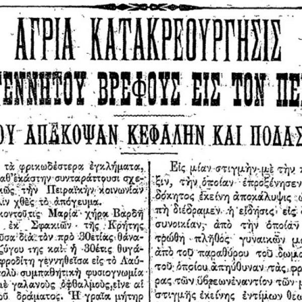 Σαν σήμερα, στον Πειραιά, ένα από τα πιο φρικιαστικά εγκλήματα