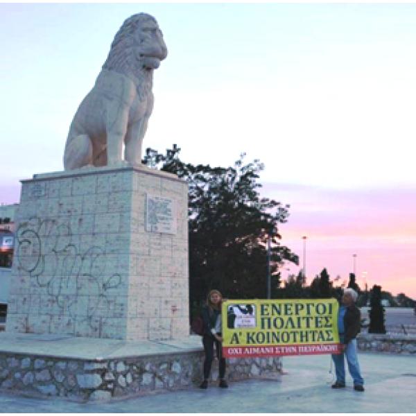 """Συγκέντρωση διαμαρτυρίας κατά της Cosco στο """"Λιοντάρι"""""""