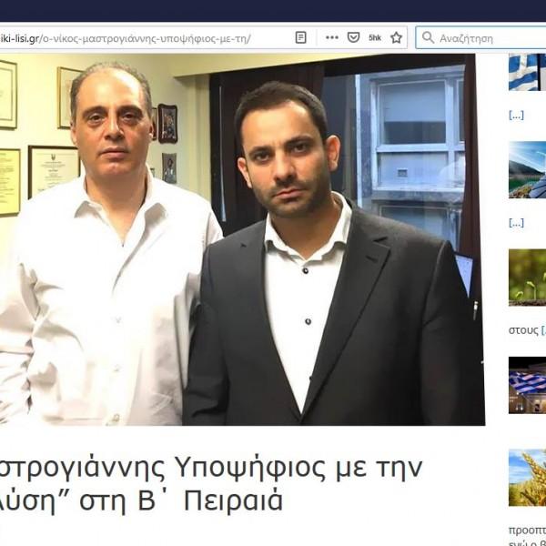 """Παραίτηση υποψηφίου Βουλευτή με την """"Ελληνική Λύση"""" στη Β΄Πειραιά"""