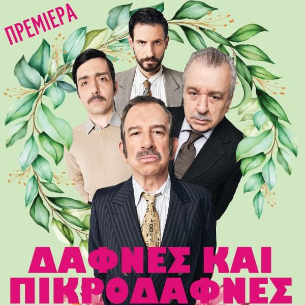 Έναρξη εκδηλώσεων στο Κατράκειο θέατρο