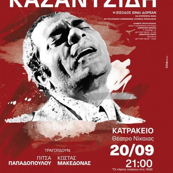 Αφιέρωμα στον Στέλιο Καζαντζίδη στο Κατράκειο Θέατρο