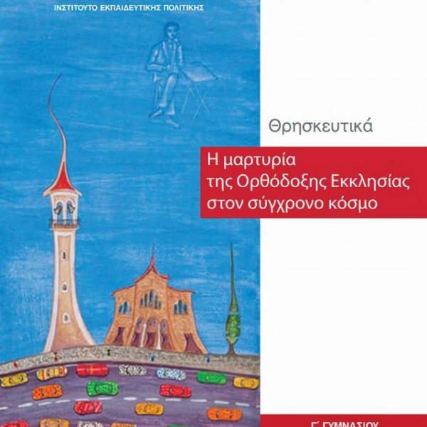 Εκκλησίες χωρίς σταυρούς στο βιβλίο Θρησκευτικών της γ΄γυμνασίου