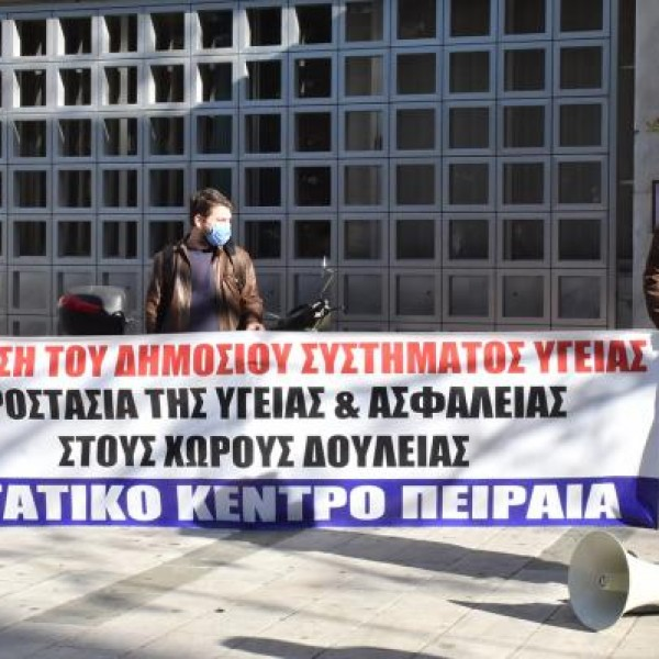 Εργατικό Κέντρο: Παράσταση διαμαρτυρίας αύριο έξω από το Δημαρχείο του Πειραιά