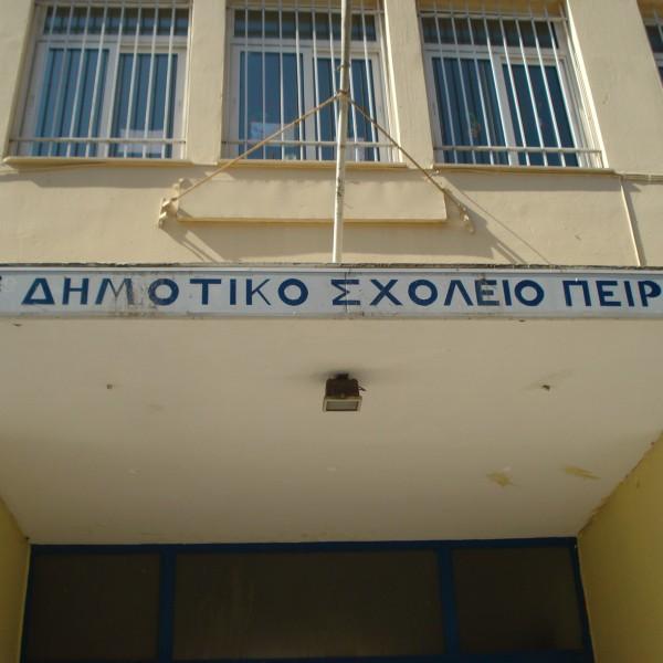Επιτέλους! Αποκτούν στέγη τρία σχολεία του Πειραιά