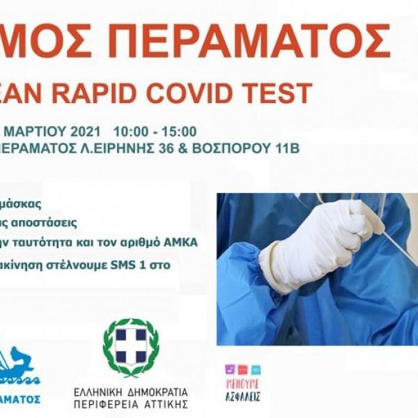 Δωρεάν Rapid-Test ανίχνευσης κορωνοϊού στον Δήμο Περάματος