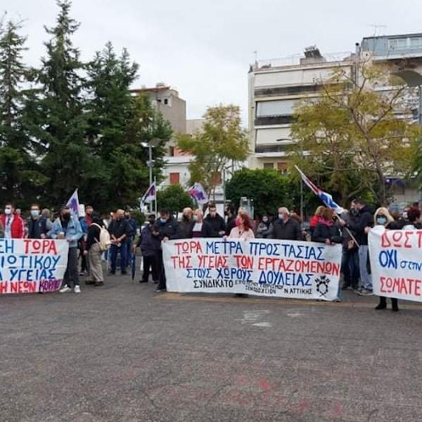 Σε παμπειραϊκό συλλαλητήριο καλεί το Εργατικό Κέντρο Πειραιά