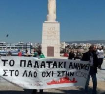 """""""Καθρεφτάκια στους ιθαγενείς"""" το πάρκο της Cosco στην ιδιοκτησία του Δήμου Πειραιά"""