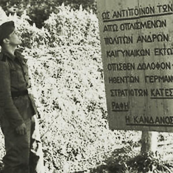 1941: Ο αφανισμός της Κανδάνου από τους Γερμανούς ναζί