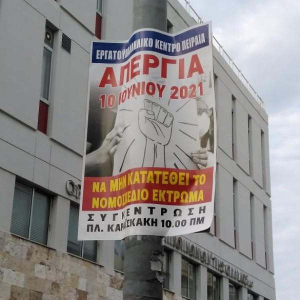 Καταπέλτης η ΓΣΕΕ για την απαγόρευση της απεργίας των ναυτεργατών