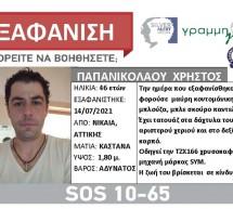 Νίκαια: Νεκρός ο 46χρονος που είχε εξαφανιστεί