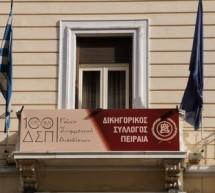 Πειραιάς: Αποχή των δικηγόρων από την πιλοτική δίκη σε πολιτικές υποθέσεις